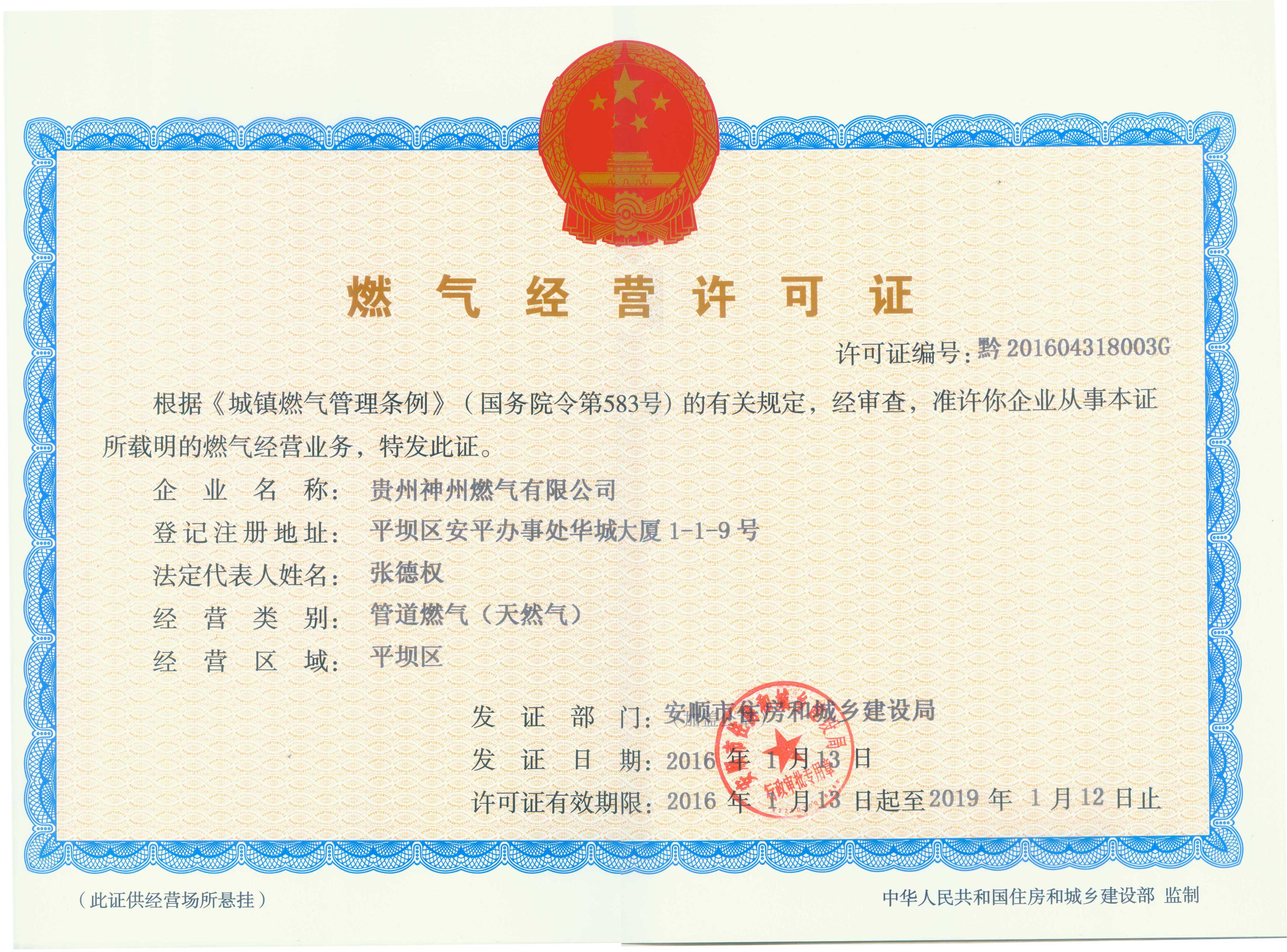 贵州万博官网app下载公司manbetx万博移动版下载许可证.jpg